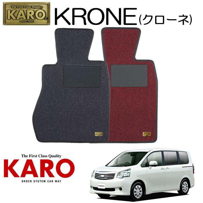 KARO カロ KRONE(クローネ)3017 ZRR7#G用 フロアマット5点セット 【ZRR7#G用 ノア/純正H/FR・4WD車】