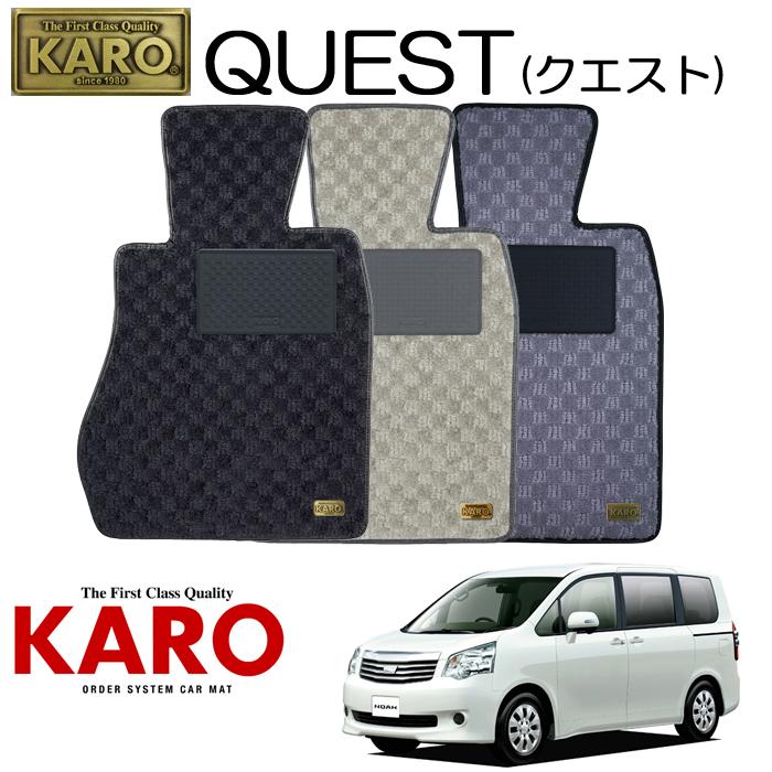 KARO カロ QUEST(クエスト)3017 ZRR7#G用 フロアマット5点セット 【ZRR7#G用 ノア/純正H/FR・4WD車】