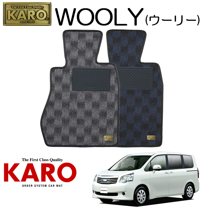 KARO カロ WOOLY(ウーリー)3017 ZRR7#G用 フロアマット5点セット 【ZRR7#G用 ノア/純正H/FR・4WD車】
