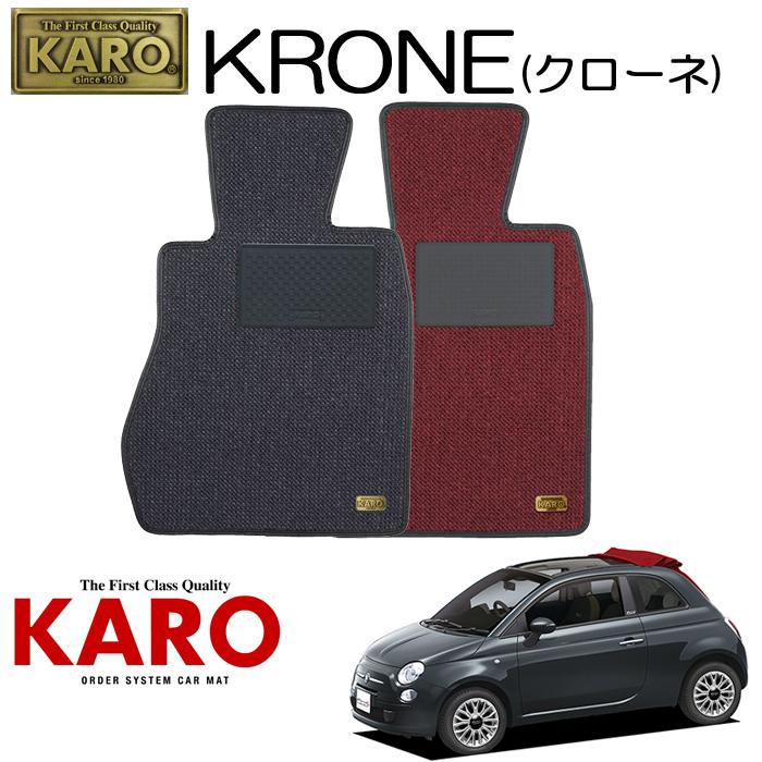 KARO カロ KRONE(クローネ)3018 312142用 フロアマット4点セット 【312142用 ABARTH 500C(右)/K/FF車】