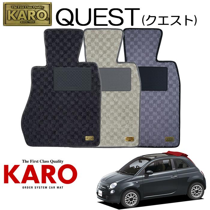 KARO カロ QUEST(クエスト)3018 312142用 フロアマット4点セット 【312142用 ABARTH 500C(右)/K/FF車】