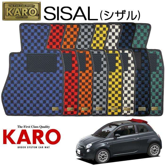 KARO カロ SISAL(シザル)3018312142用 フロアマット4点セット【312142用 ABARTH 500C(右)/K/FF車】