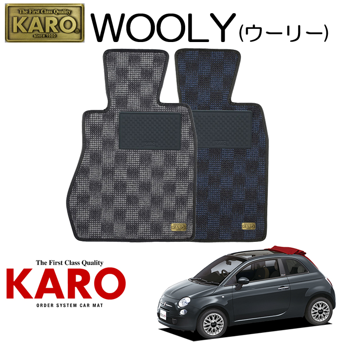 KARO カロ WOOLY(ウーリー)3018312142用 フロアマット4点セット【312142用 ABARTH 500C(右)/K/FF車】