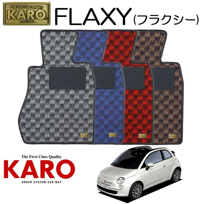 KARO カロ FLAXY(フラクシー)3019 312142用 フロアマット1点セット 【312142用 ABARTH 500C】