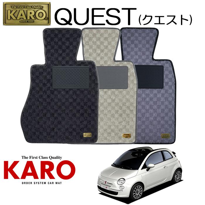 KARO カロ QUEST(クエスト)3019 312142用 フロアマット1点セット 【312142用 ABARTH 500C】
