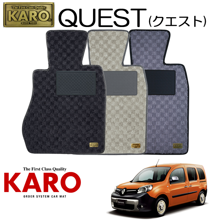KARO カロ QUEST(クエスト)3026 KWK4M用 フロアマット3点セット 【KWK4M用 カングー(右)/純正S/FF車】