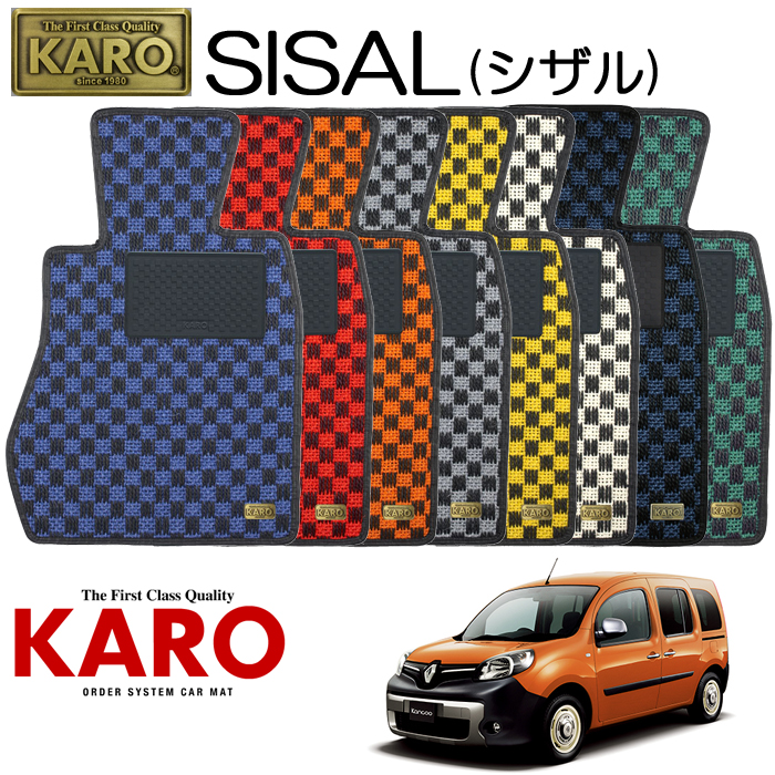 KARO カロ SISAL(シザル)3026 KWK4M用 フロアマット3点セット 【KWK4M用 カングー(右)/純正S/FF車】
