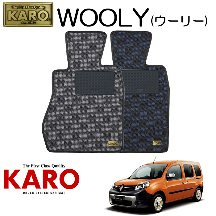 KARO カロ WOOLY(ウーリー)3026KWK4M用 フロアマット3点セット【KWK4M用 カングー(右)/純正S/FF車】