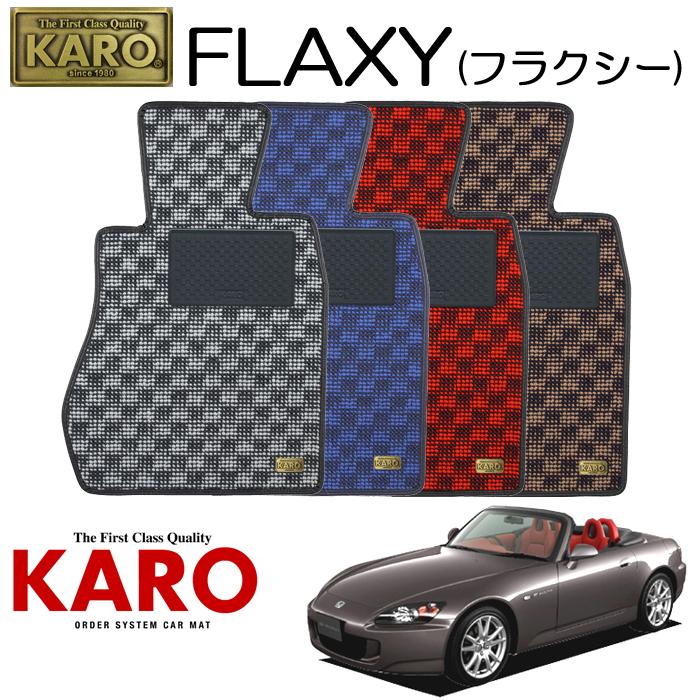 KARO カロ FLAXY(フラクシー)3060AP1・2用 フロアマット2点セット【AP1・2用 S2000/純正H/FR車】