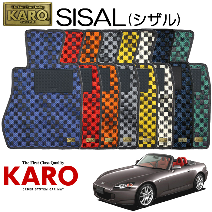 KARO カロ SISAL(シザル)3060AP1・2用 フロアマット2点セット【AP1・2用 S2000/純正H/FR車】