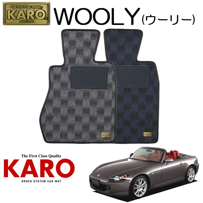 KARO カロ WOOLY(ウーリー)3060AP1・2用 フロアマット2点セット【AP1・2用 S2000/純正H/FR車】