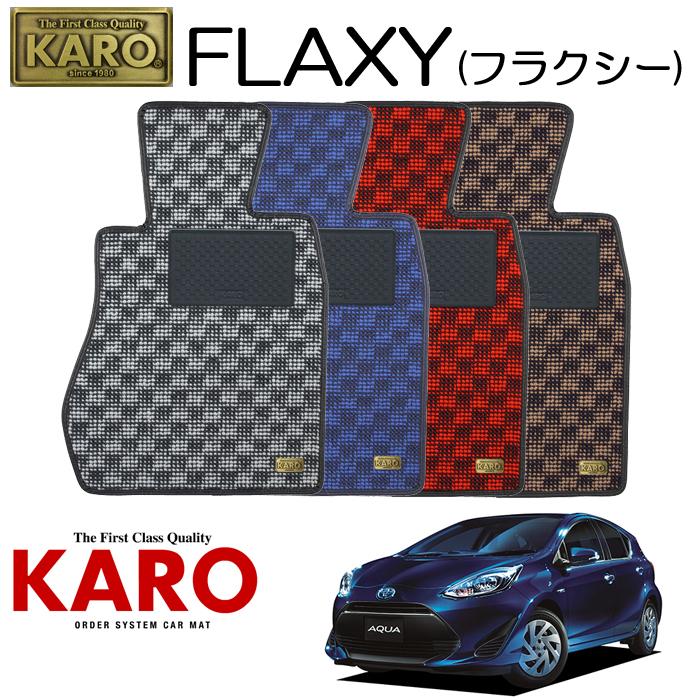 KARO カロ FLAXY(フラクシー)3061NHP10用 フロアマット3点セット【NHP10用 アクア/純正S/FF車】