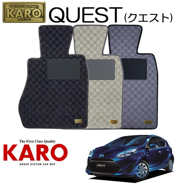 KARO カロ QUEST(クエスト)3061 NHP10用 フロアマット3点セット 【NHP10用 アクア/純正S/FF車】