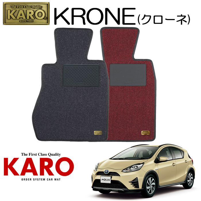 KARO カロ KRONE(クローネ)3062 NHP10用 フロアマット1点セット 【NHP10用 アクア】