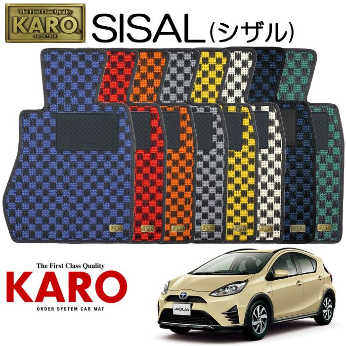 KARO カロ SISAL(シザル)3062 NHP10用 フロアマット1点セット 【NHP10用 アクア】