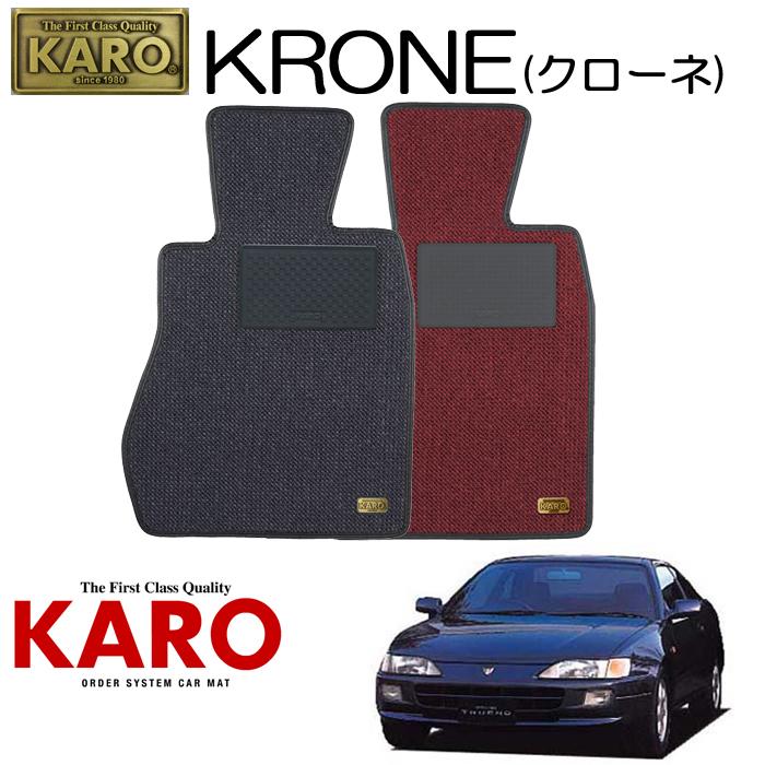 KARO カロ KRONE(クローネ)3096 AE85・86用 フロアマット4点セット 【AE85・86用 カローラレビン/スプリンタートレノ/K/FR車】