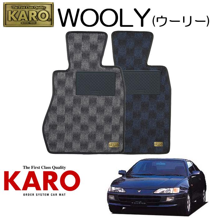 KARO カロ WOOLY(ウーリー)3096 AE85・86用 フロアマット4点セット 【AE85・86用 カローラレビン/スプリンタートレノ/K/FR車】
