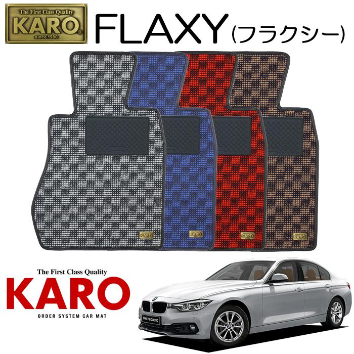 KARO カロ FLAXY(フラクシー)3112F-30・31用 フロアマット4点セット【F-30・31用 3シリーズ(右)/純正S/FR車】