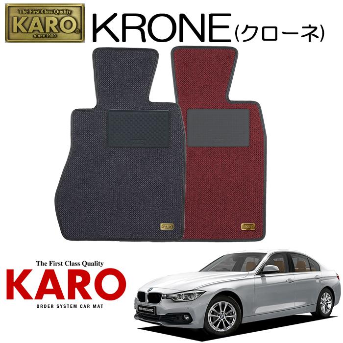KARO カロ KRONE(クローネ)3112 F-30・31用 フロアマット4点セット 【F-30・31用 3シリーズ(右)/純正S/FR車】