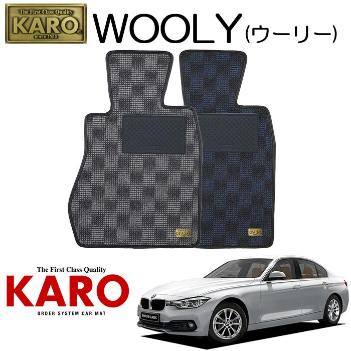 KARO カロ WOOLY(ウーリー)3112 F-30・31用 フロアマット4点セット 【F-30・31用 3シリーズ(右)/純正S/FR車】