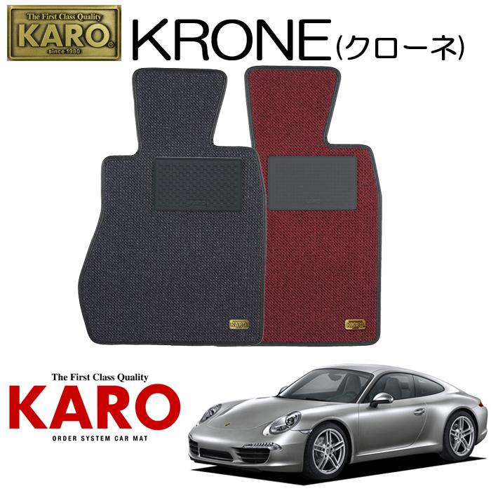 KARO カロ KRONE(クローネ)3178 991用 フロアマット4点セット 【991用 911(左)/純正S/RR車】