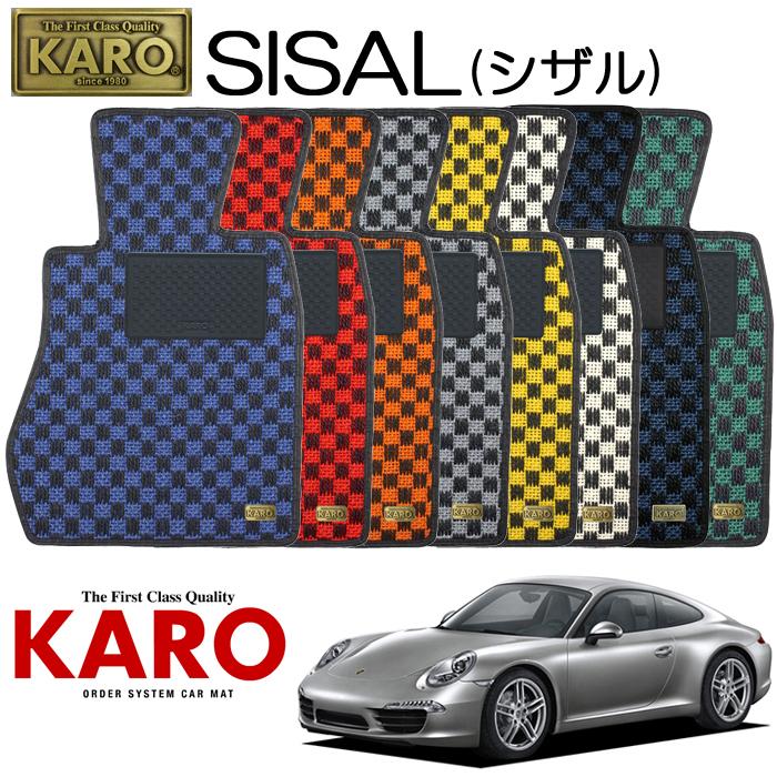 KARO カロ SISAL(シザル)3178991用 フロアマット4点セット【991用 911(左)/純正S/RR車】