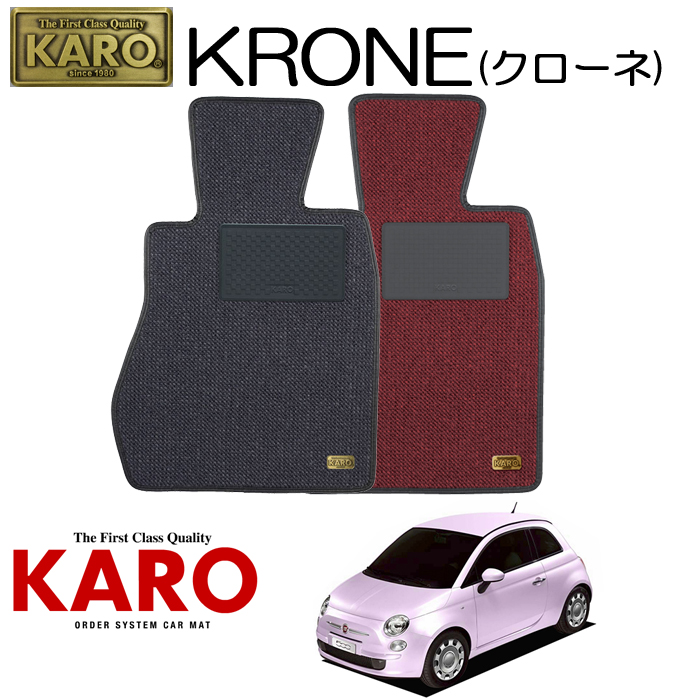 KARO カロ KRONE(クローネ)3201 312##用 フロアマット4点セット 【312##用 500(右)/K/FF車】