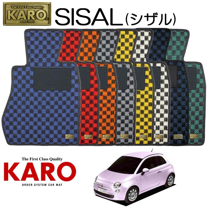 KARO カロ SISAL(シザル)3201 312##用 フロアマット4点セット 【312##用 500(右)/K/FF車】