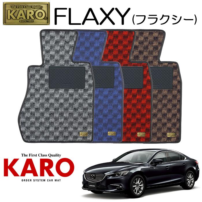 KARO カロ FLAXY(フラクシー)3271GJ#FP用 フロアマット4点セット【GJ#FP用 アテンザ/純正S/FF車】