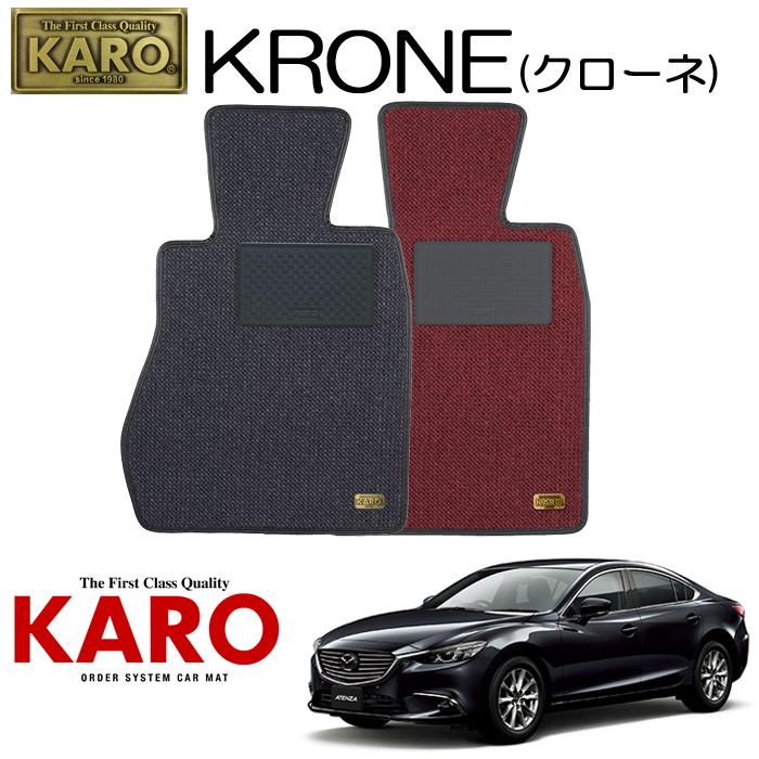KARO カロ KRONE(クローネ)3271 GJ#FP用 フロアマット4点セット 【GJ#FP用 アテンザ/純正S/FF車】