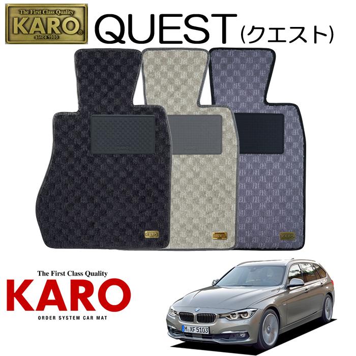 KARO カロ QUEST(クエスト)3290 F-30用 フロアマット4点セット 【F-30用 3シリーズ(右)/純正S/FR車】