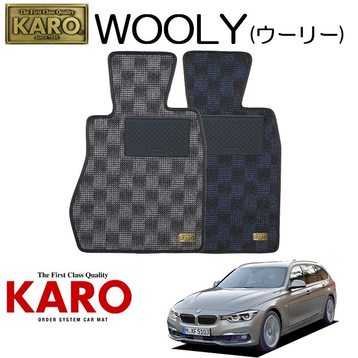 KARO カロ WOOLY(ウーリー)3290 F-30用 フロアマット4点セット 【F-30用 3シリーズ(右)/純正S/FR車】