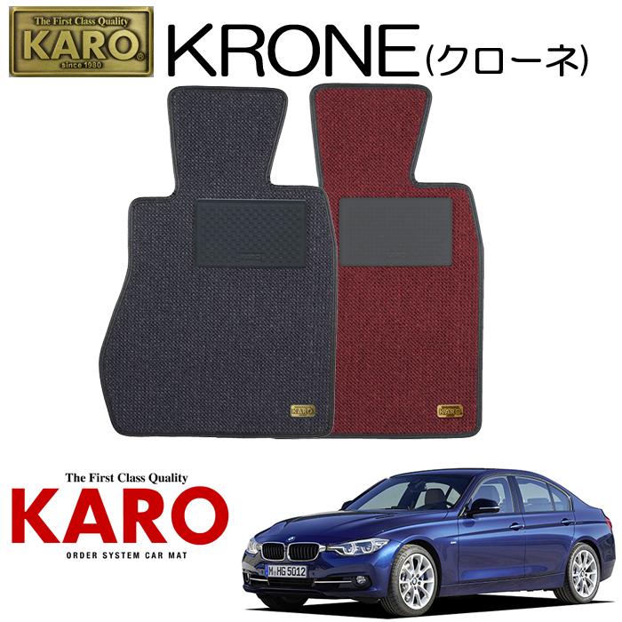 KARO カロ KRONE(クローネ)3291F-31用 フロアマット1点セット【F-31用 3シリーズ】