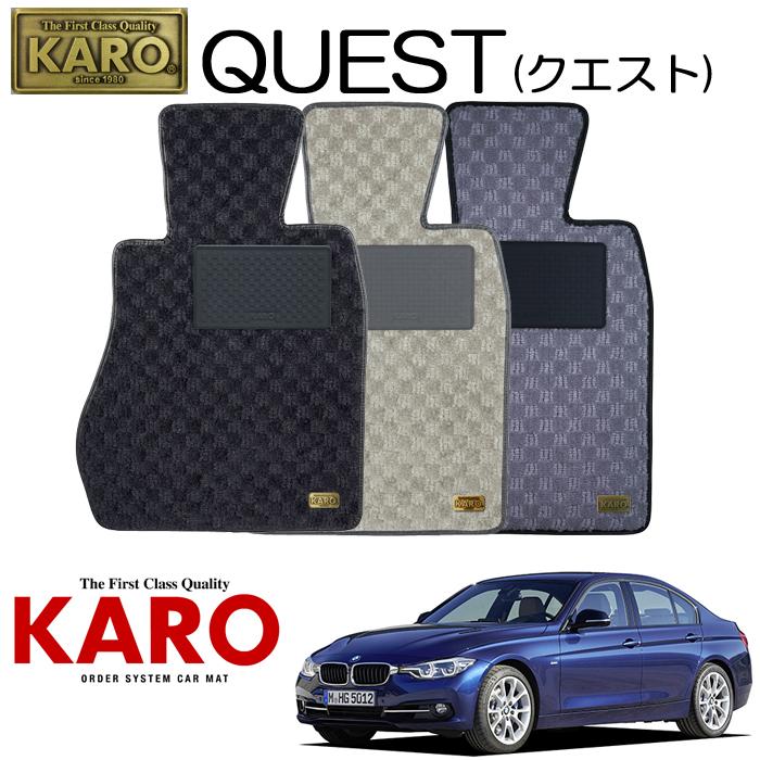 KARO カロ QUEST(クエスト)3291 F-31用 フロアマット1点セット 【F-31用 3シリーズ】