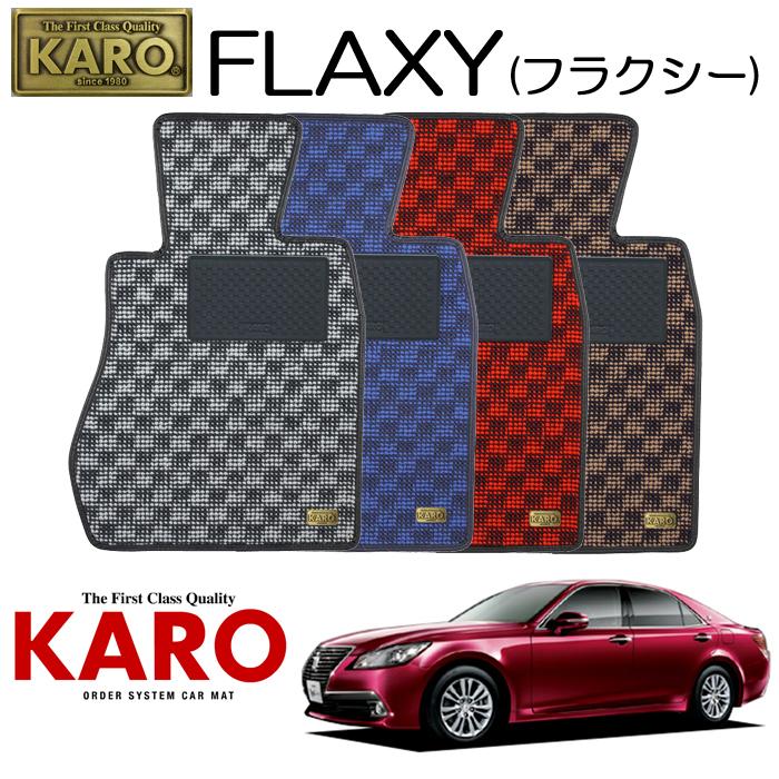 KARO カロ FLAXY(フラクシー)3292 GRS21#用 フロアマット4点セット 【GRS21#用 クラウン/純正S/FR車】