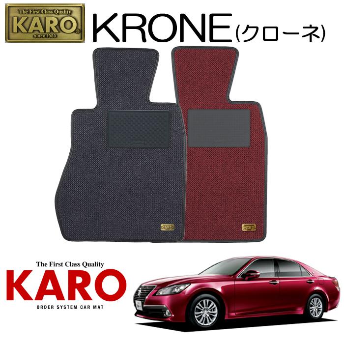 KARO カロ KRONE(クローネ)3292 GRS21#用 フロアマット4点セット 【GRS21#用 クラウン/純正S/FR車】