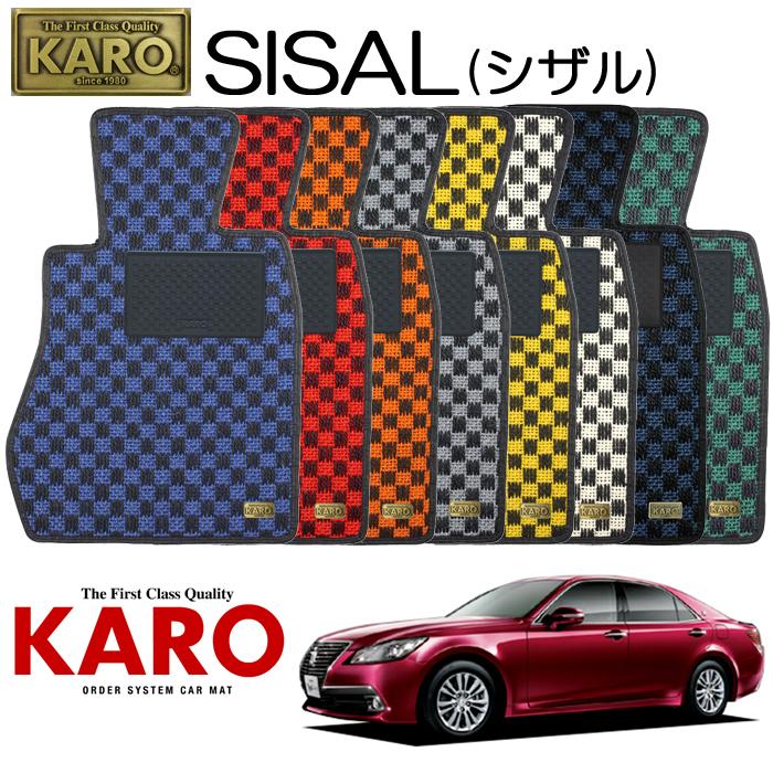 KARO カロ SISAL(シザル)3292 GRS21#用 フロアマット4点セット 【GRS21#用 クラウン/純正S/FR車】