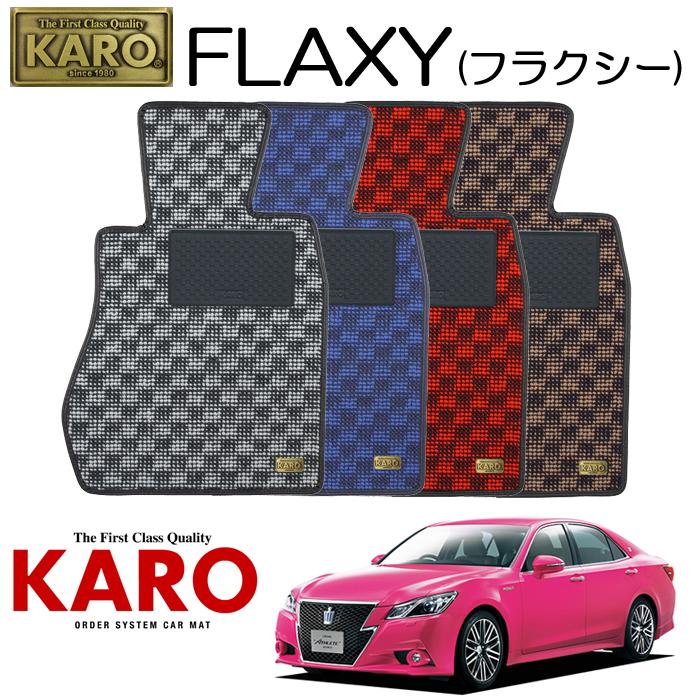 KARO カロ FLAXY(フラクシー)3293GRS211用 フロアマット4点セット【GRS211用 クラウン/純正S/4WD車】