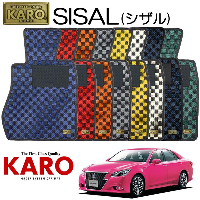 KARO カロ SISAL(シザル)3293 GRS211用 フロアマット4点セット 【GRS211用 クラウン/純正S/4WD車】
