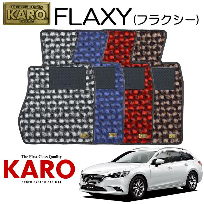 KARO カロ FLAXY(フラクシー)3294 GJ#FW用 フロアマット4点セット 【GJ#FW用 アテンザワゴン/純正S/FF車】