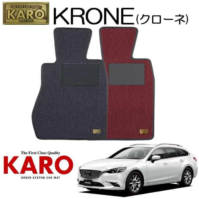 KARO カロ KRONE(クローネ)3294 GJ#FW用 フロアマット4点セット 【GJ#FW用 アテンザワゴン/純正S/FF車】