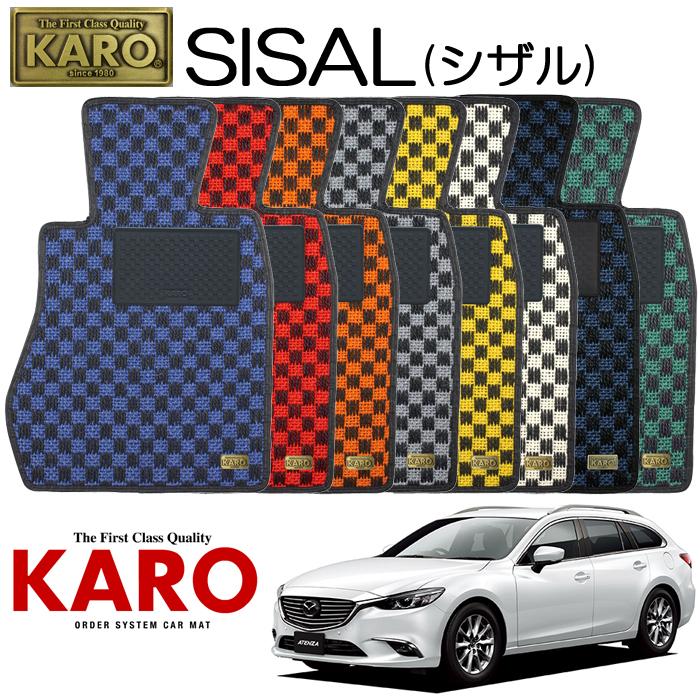 KARO カロ SISAL(シザル)3294GJ#FW用 フロアマット4点セット【GJ#FW用 アテンザワゴン/純正S/FF車】