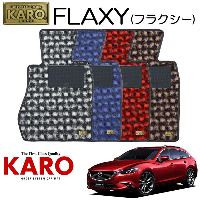 KARO カロ FLAXY(フラクシー)3295 GJ#FW用 フロアマット1点セット 【GJ#FW用 アテンザワゴン】