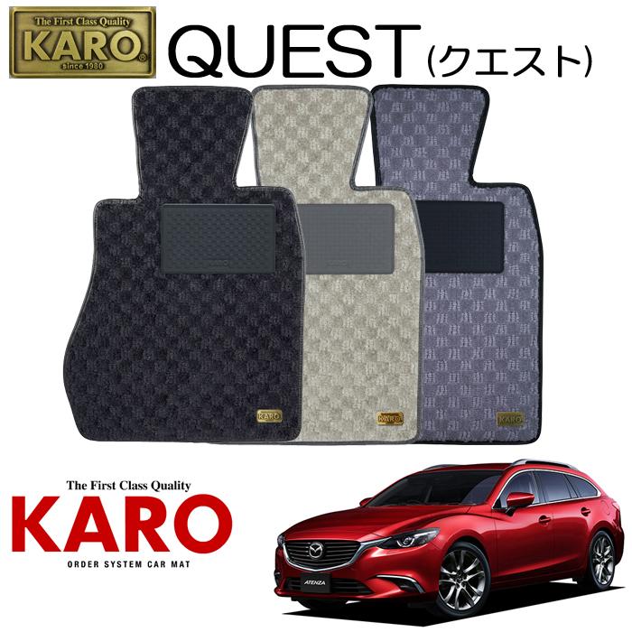 KARO カロ QUEST(クエスト)3295 GJ#FW用 フロアマット1点セット 【GJ#FW用 アテンザワゴン】