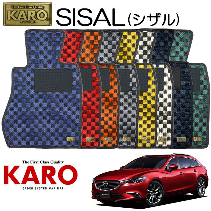 KARO カロ SISAL(シザル)3295GJ#FW用 フロアマット1点セット【GJ#FW用 アテンザワゴン】