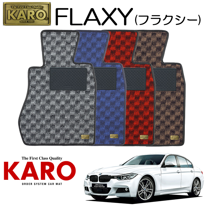 KARO カロ FLAXY(フラクシー)3305F-30用 フロアマット4点セット【F-30用 3シリーズ(左)/純正S/FR車】