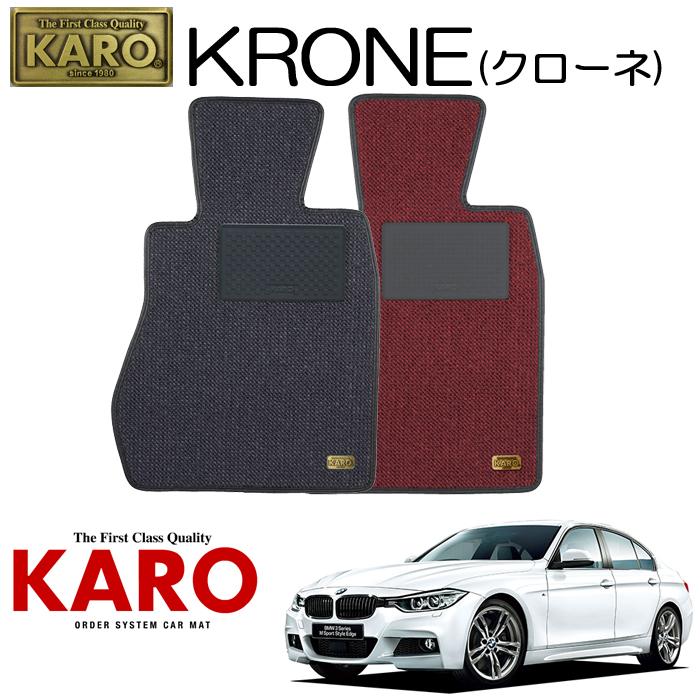 KARO カロ KRONE(クローネ)3305 F-30用 フロアマット4点セット 【F-30用 3シリーズ(左)/純正S/FR車】