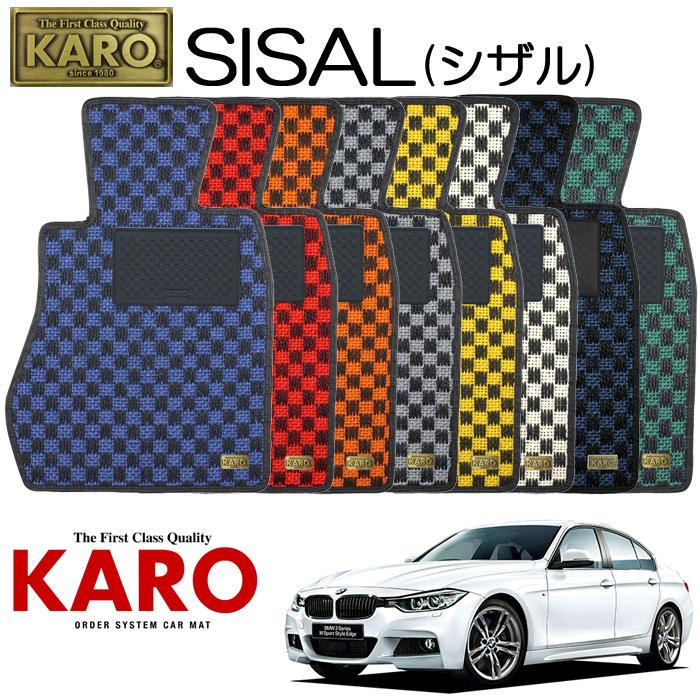 KARO カロ SISAL(シザル)3305F-30用 フロアマット4点セット【F-30用 3シリーズ(左)/純正S/FR車】