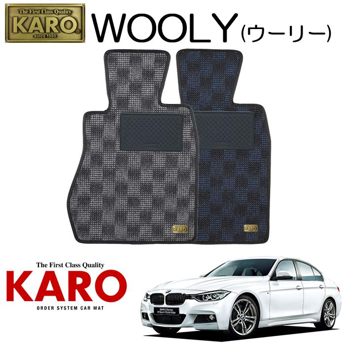 KARO カロ WOOLY(ウーリー)3305 F-30用 フロアマット4点セット 【F-30用 3シリーズ(左)/純正S/FR車】