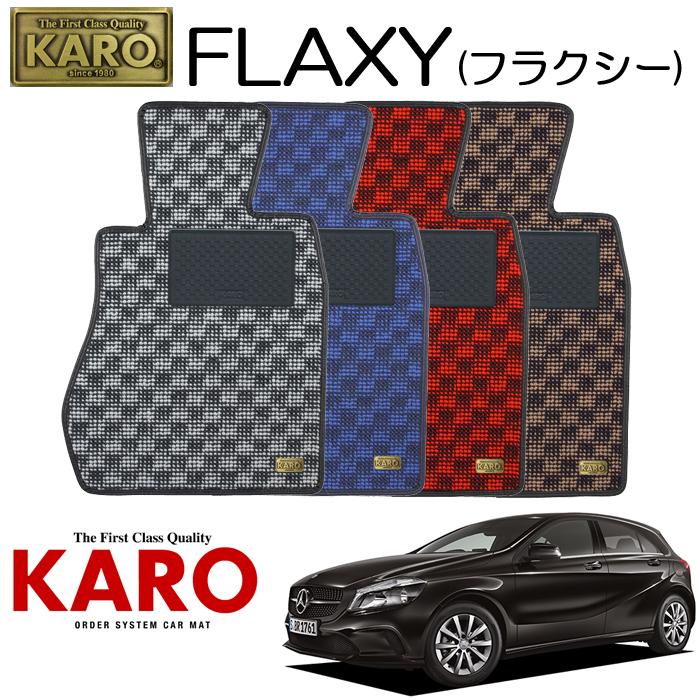 KARO カロ FLAXY(フラクシー)3306 W176用 フロアマット4点セット 【W176用 Aクラス(右)/純正S/FF車】